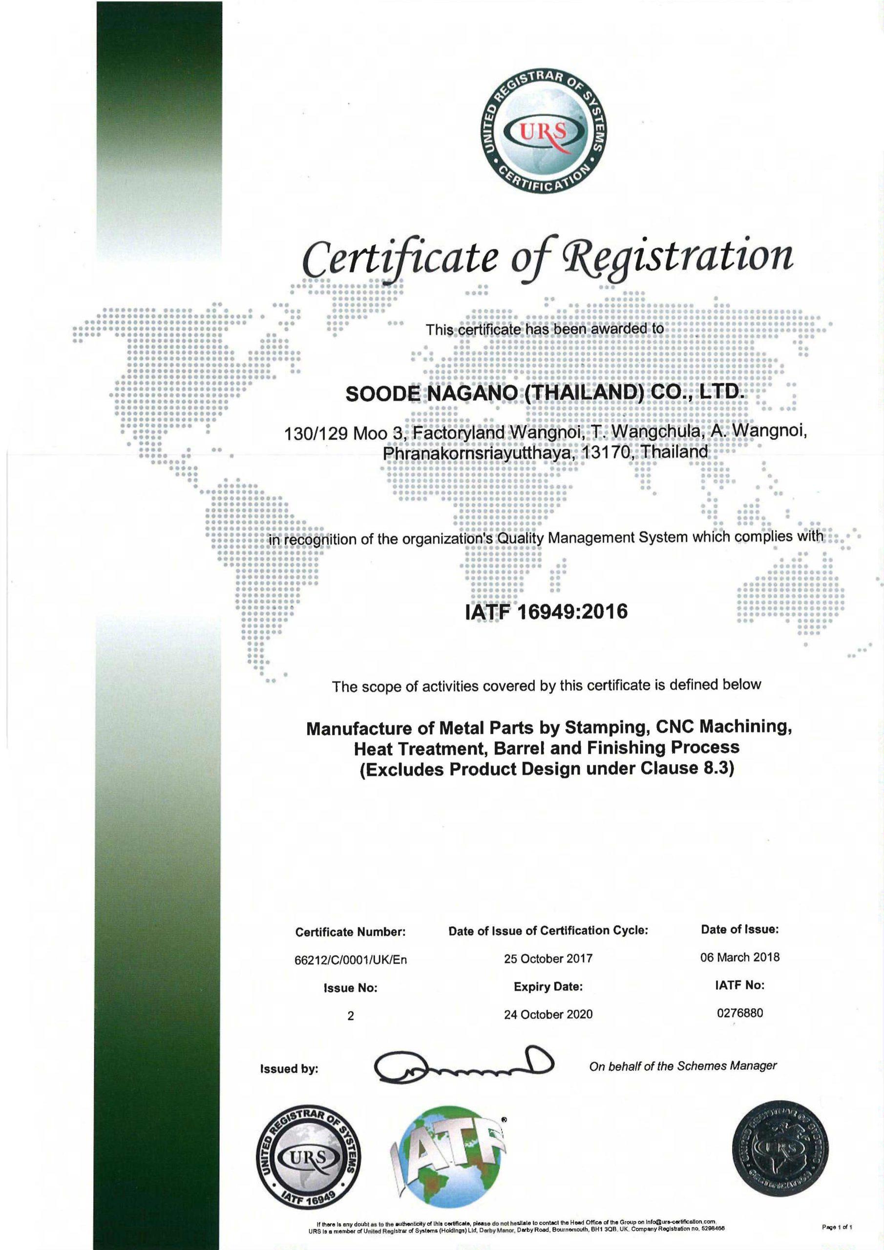 IATF16949_Certificate